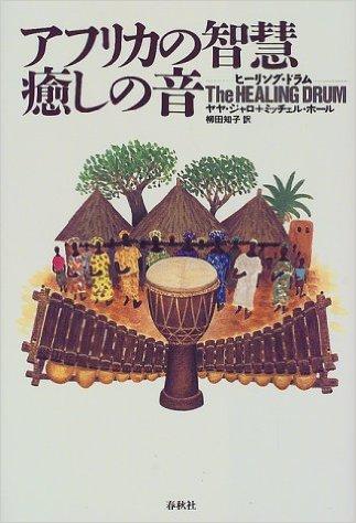 アフリカの智慧 癒しの音