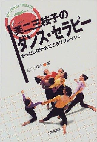 芙二三枝子のダンス・セラピー
