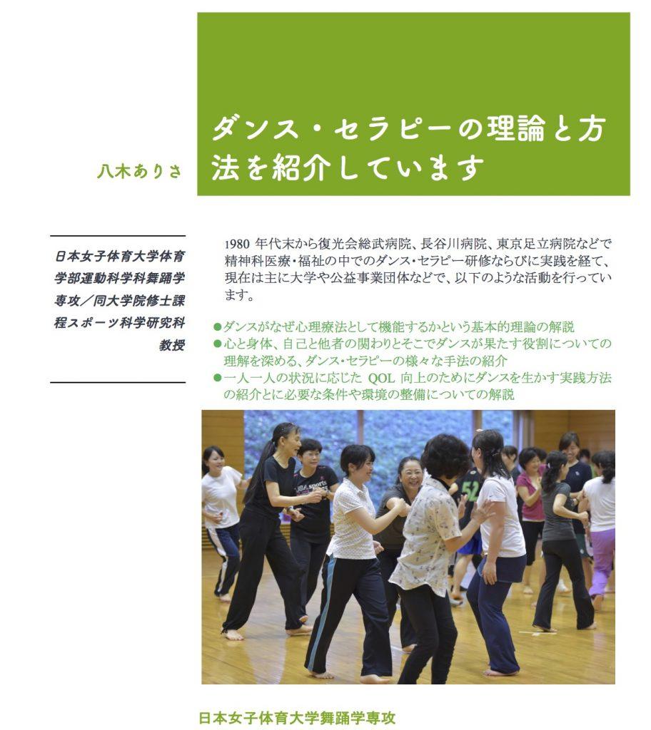八木ありさ:ダンス・セラピーの理論と方法を紹介