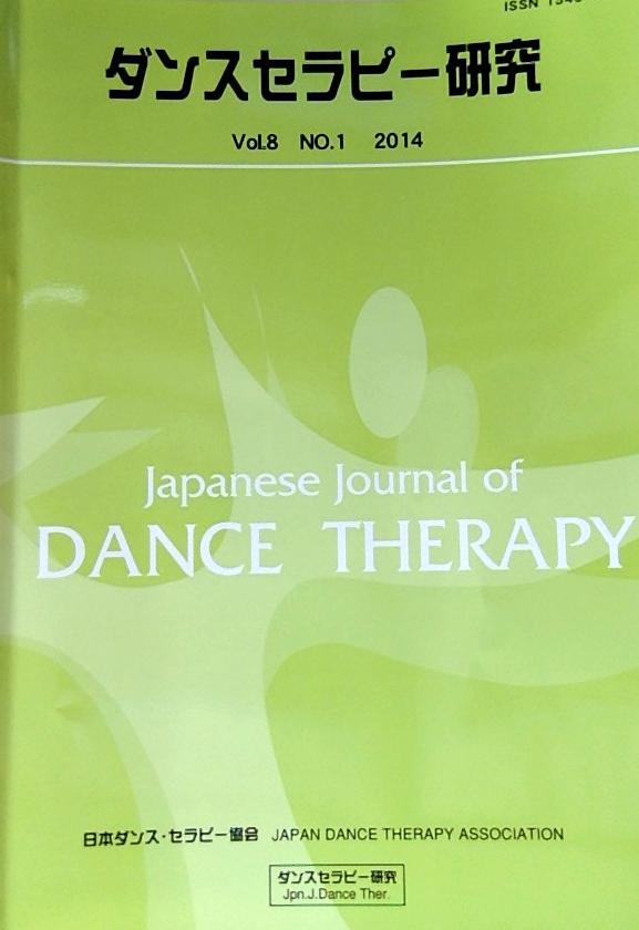 ダンスセラピー研究