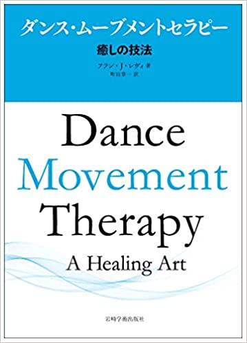 テキスト『ダンス・ムーブメントセラピー 癒やしの技法』